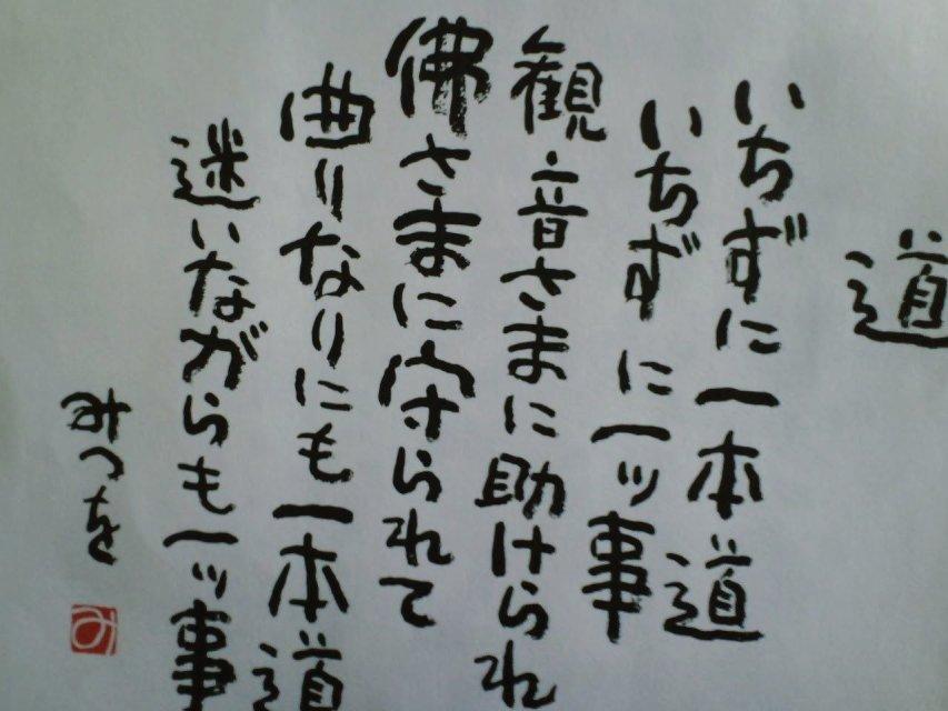 相田みつを 道 (マイブログ)