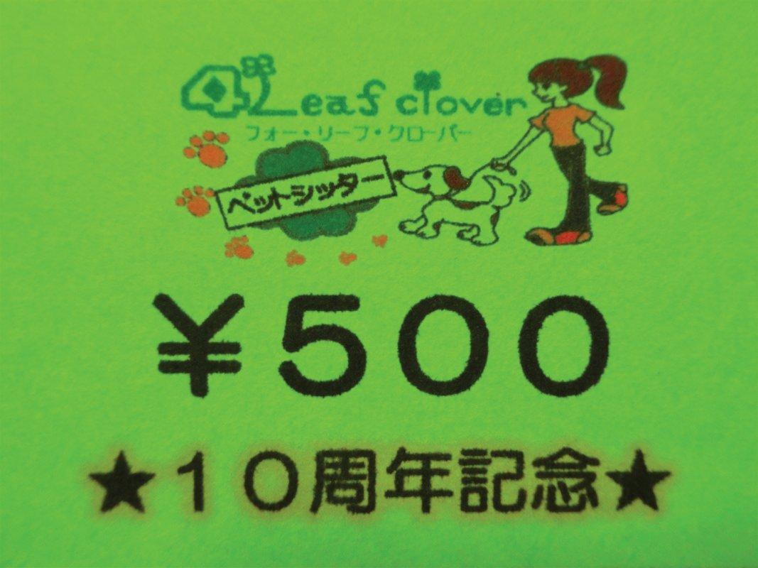 ☆★10周年記念★☆クーポンをプレゼント!!