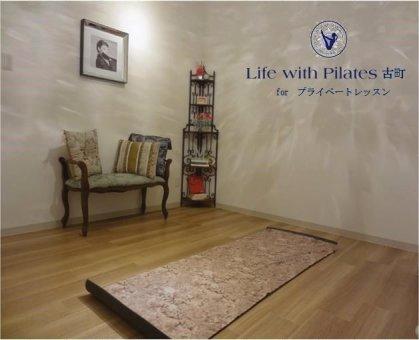 Life with Pilates 古町 プライベートピラティス専用スタジオ