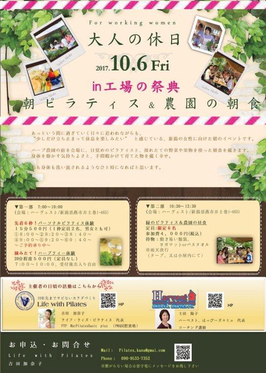 新潟ピラティス|緑のピラティス&農園の昼食 in工場の祭典
