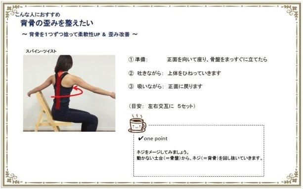 【5minピラティス】 スパイン・ストレッチ
