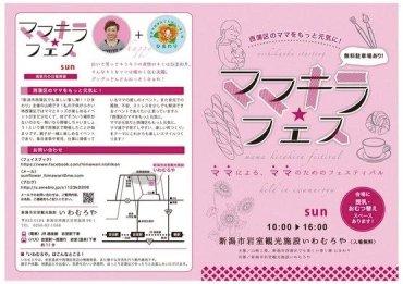 ピラティス体験会 ママキラ☆フェス